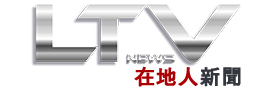 在地人新聞-LTV News